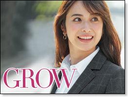 GROW グロウ