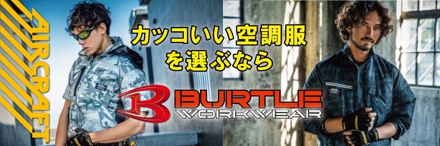 カッコイイ空調服BURTLE