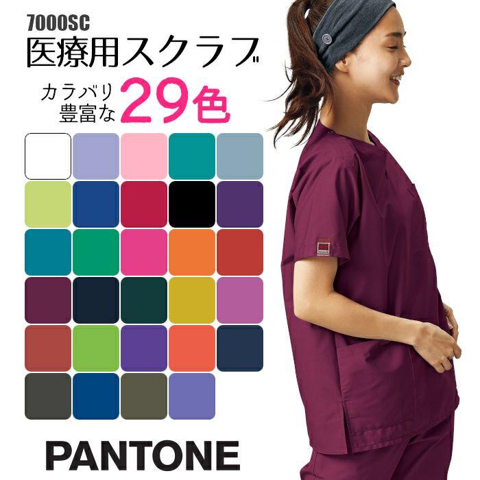 FOLK社のキレイなカラーのPANTONEスクラブ