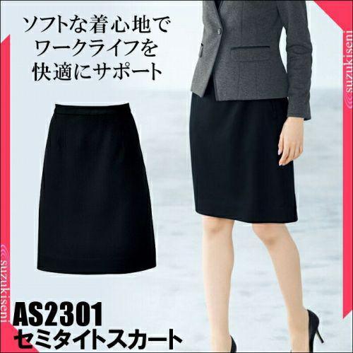 ニット素材で優しいフィット感のセミタイトスカート